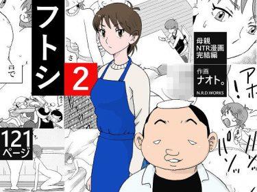 フトシ2(N.R.D.WORKS)寝取られ漫画のネタバレ無料画像【母親NTR】