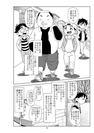 フトシ2 寝取られ漫画