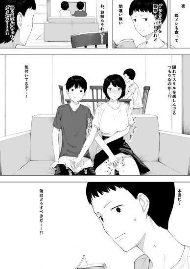 母として?妻として? NTR漫画