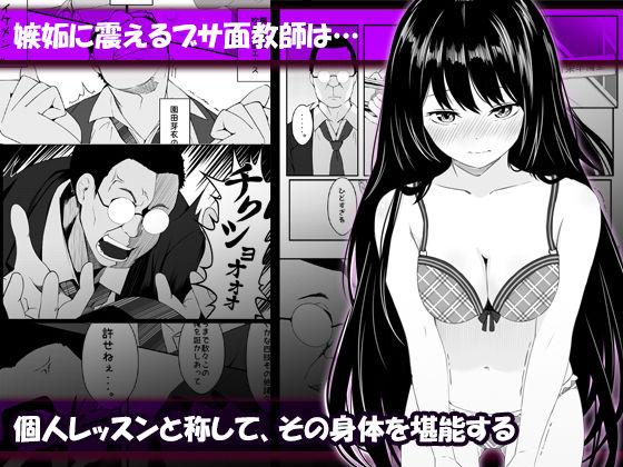 個人レッスン~変態教師の淫らな罠~ 無料ダウンロード
