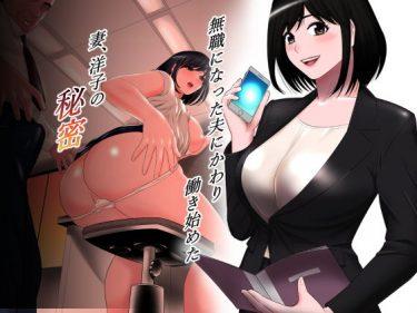 無職になった夫にかわり働き始めた妻、洋子の秘密(江戸川工房)寝取られ漫画のネタバレと無料画像
