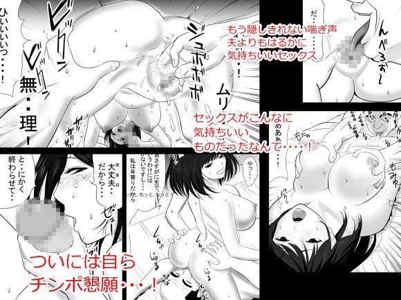 無職になった夫にかわり働き始めた妻、洋子の秘密 寝取られ漫画