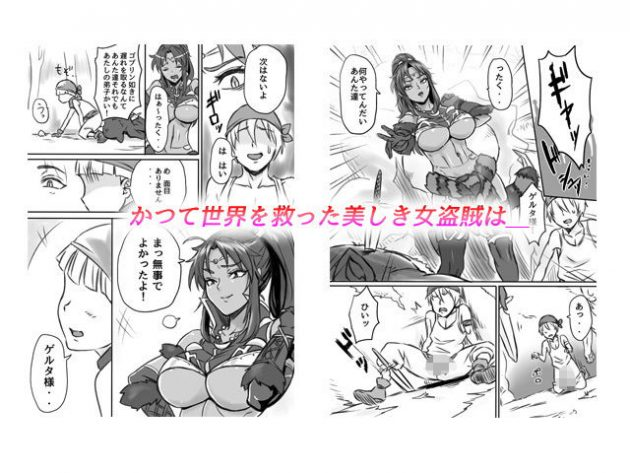 寝取られ女盗賊~催淫拡張凌辱~ 無料zip