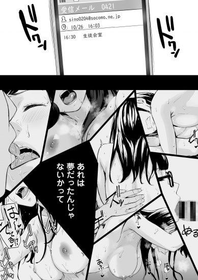 オキナグサ 狂咲 寝取られ漫画