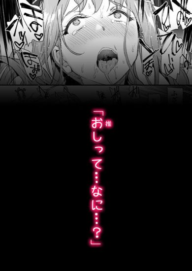 推シツケ NTR漫画 全部無料