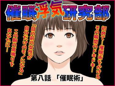 催眠浮気研究部 第八話(サークルENZIN)NTR漫画のネタバレと無料画像