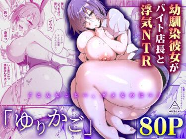 ゆりかご(三崎・猫サム雷)NTR漫画のネタバレと無料画像